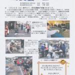 防災会ニュース(1月25日号)