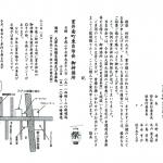貫井神社例大祭と御神酒所開設のご案内