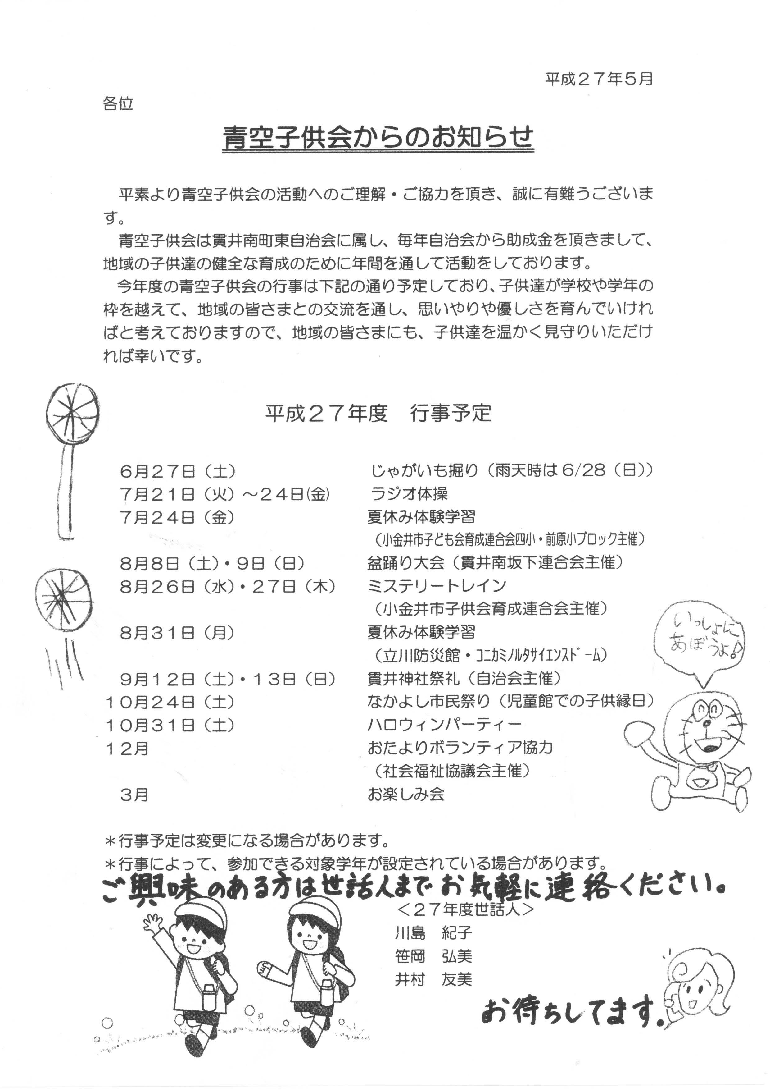 小金井市・貫井南町東自治会
